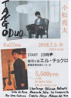 2018.7.5エルチョクロ.jpg