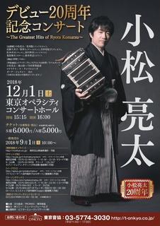 20181201オペラシティ.jpg