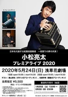 5月24日 浅草 仮フライヤー.jpg
