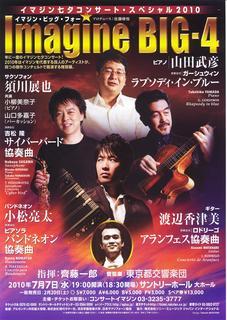 七夕2010 表.JPG