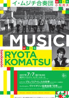 imusic_komatsu_flyer-1.jpg